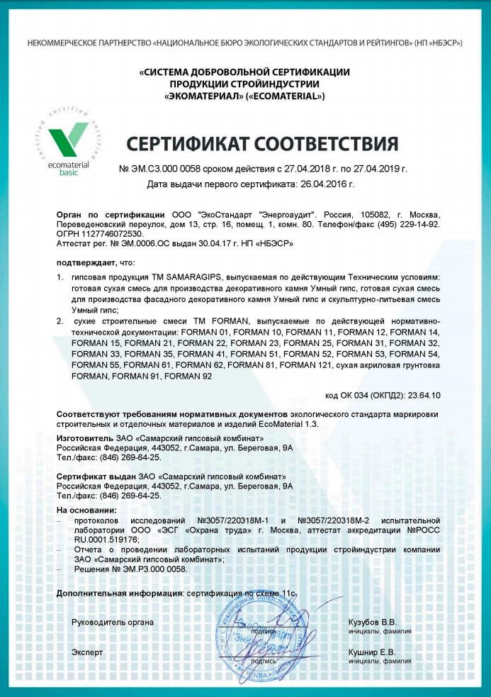 Сертификат соответствия Ecomaterial