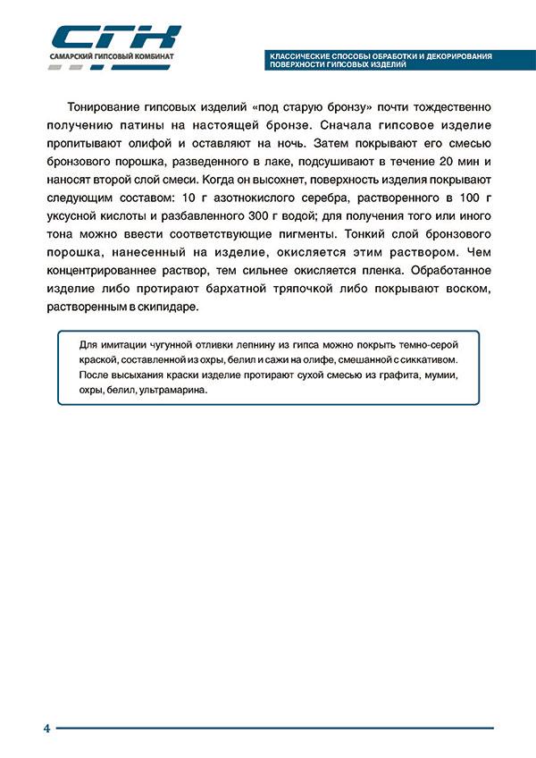 Гидрофобизатором софэксил-40 в тюмени сахарная мастика тычинки и инструме