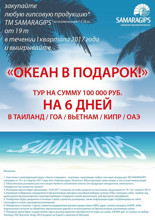 Акция от SAMARAGIPS выигрывай путевку Океан в подарок