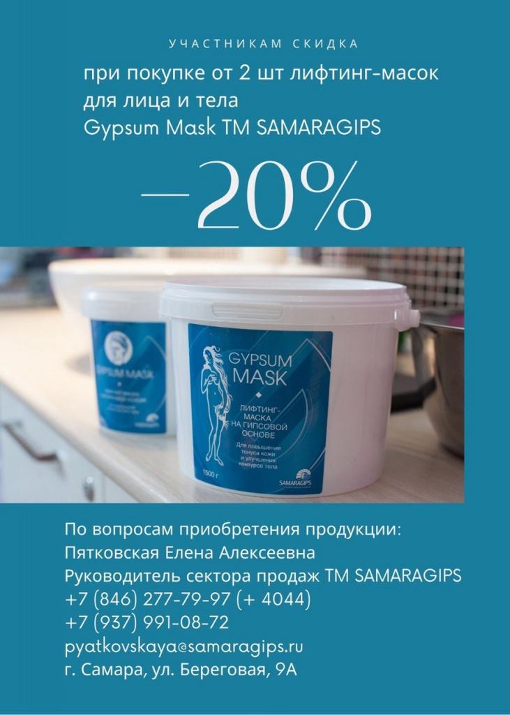 Скидка на покупку Gypsum Mask