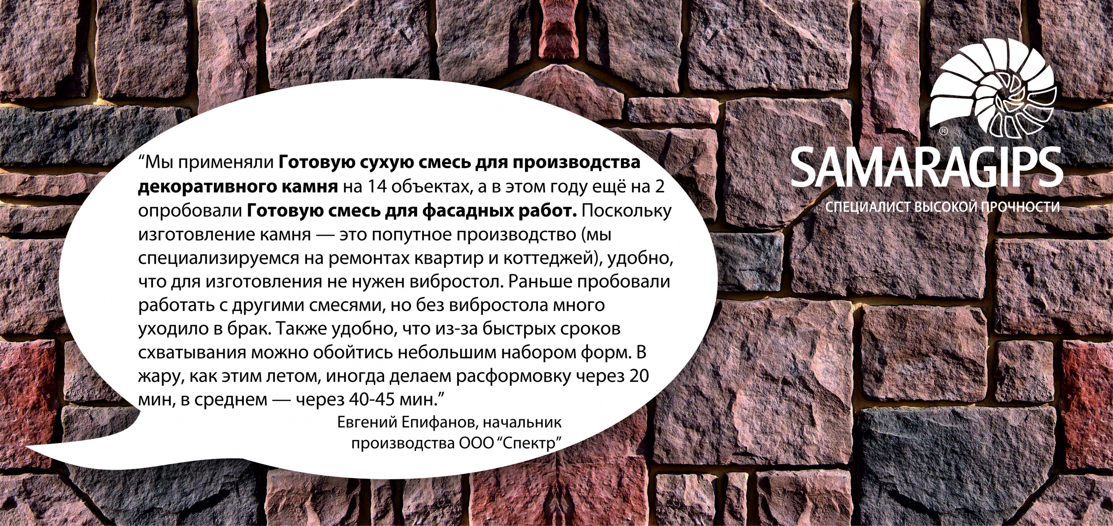 "Отзыв от ООО""Спектр"""
