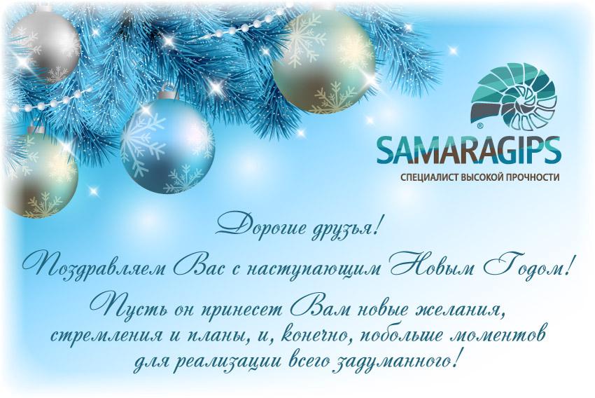 Открытка SAMARAGIPS
