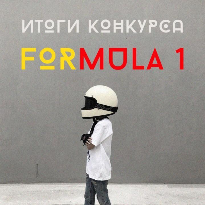 Розыгрыш приза - поездка на FORMULA 1