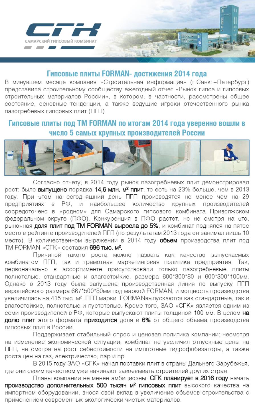 ПГП Форман - 5-ый в России DocHub.png