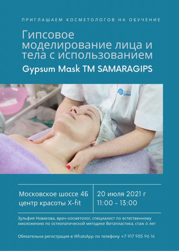 Приглашение обучение косметологов.jpg