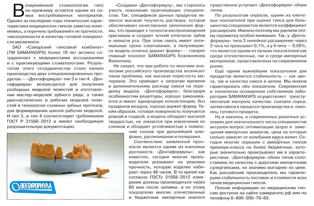 """Статья в газете """"Стоматология сегодня"""""""