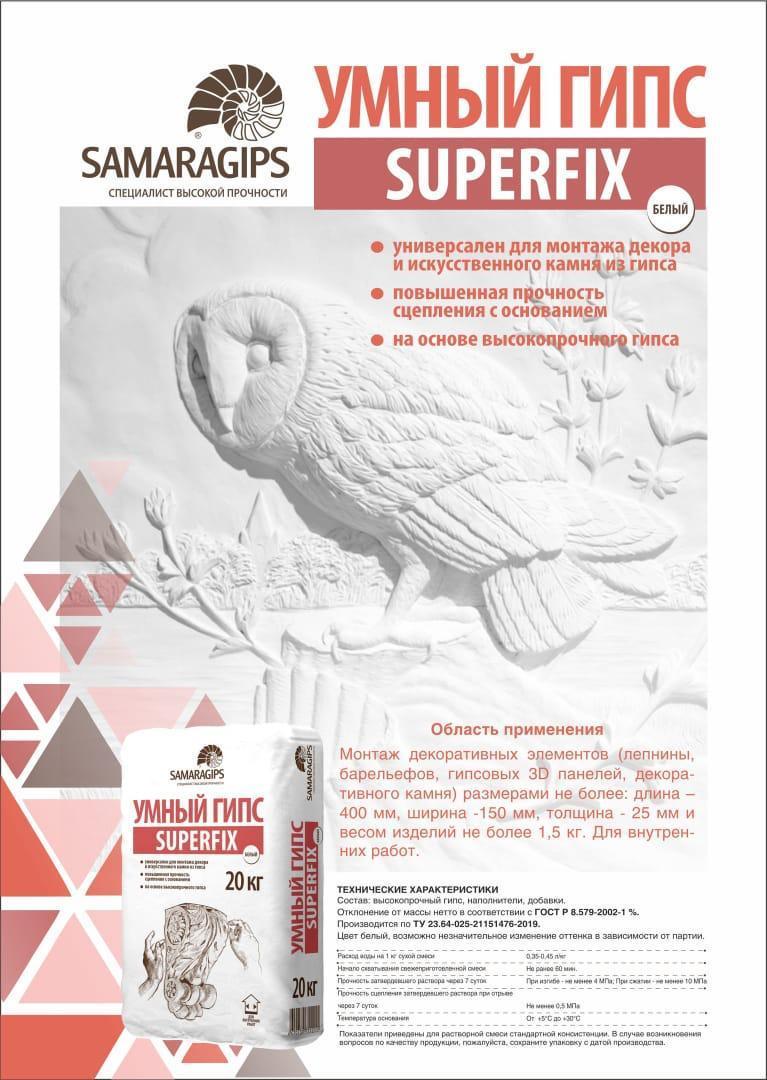 В продажу поступила смесь SUPERFIX